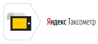 Яндекс Таксометр бесплатно