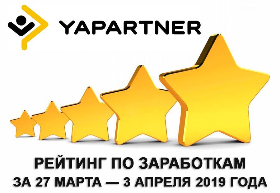 Рейтинг по заработкам Яндекс.Такси Казахстан