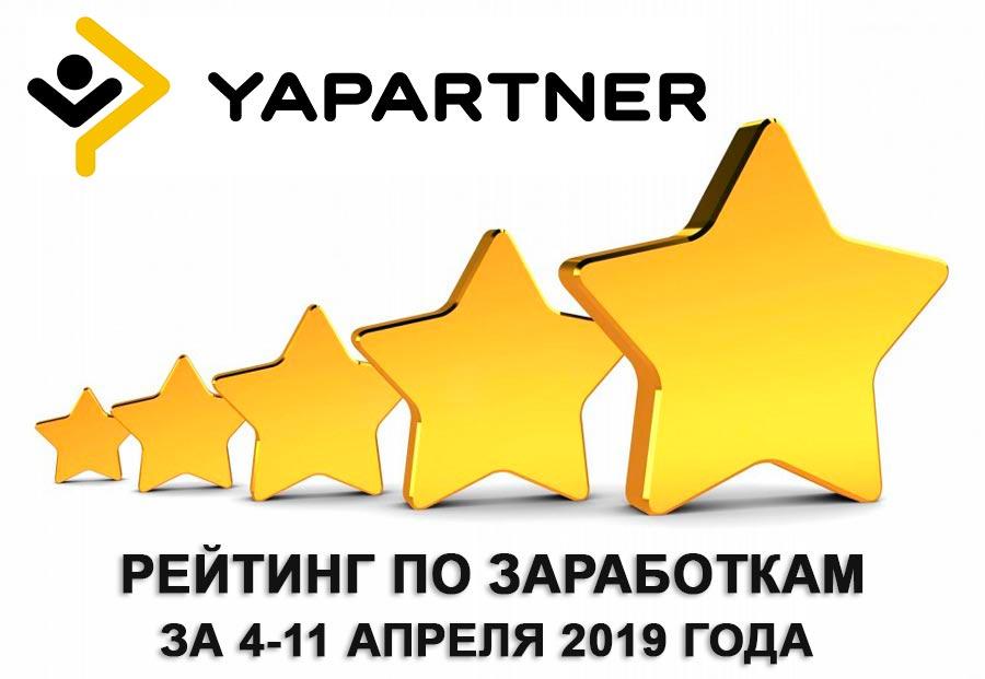 Рейтинг по заработкам Яндекс.Такси Караганда за 4-11 апреля 2019 года
