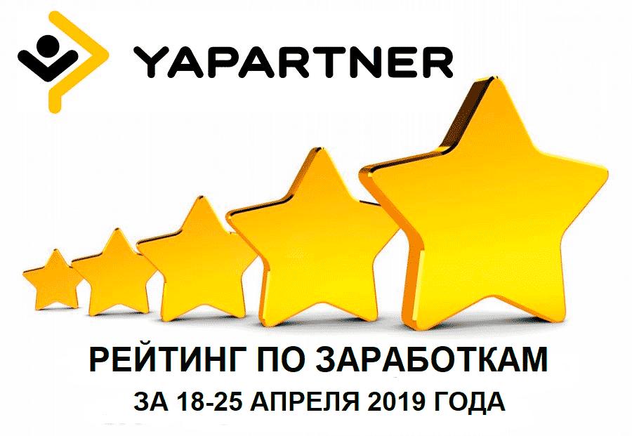 Рейтинг по заработкам Яндекс.Такси Казахстан за 18-25 апреля 2019 года