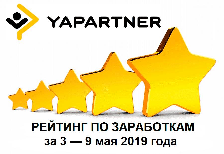Рейтинг по заработкам Яндекс.Такси Казахстан за 3 - 9 мая 2019 года