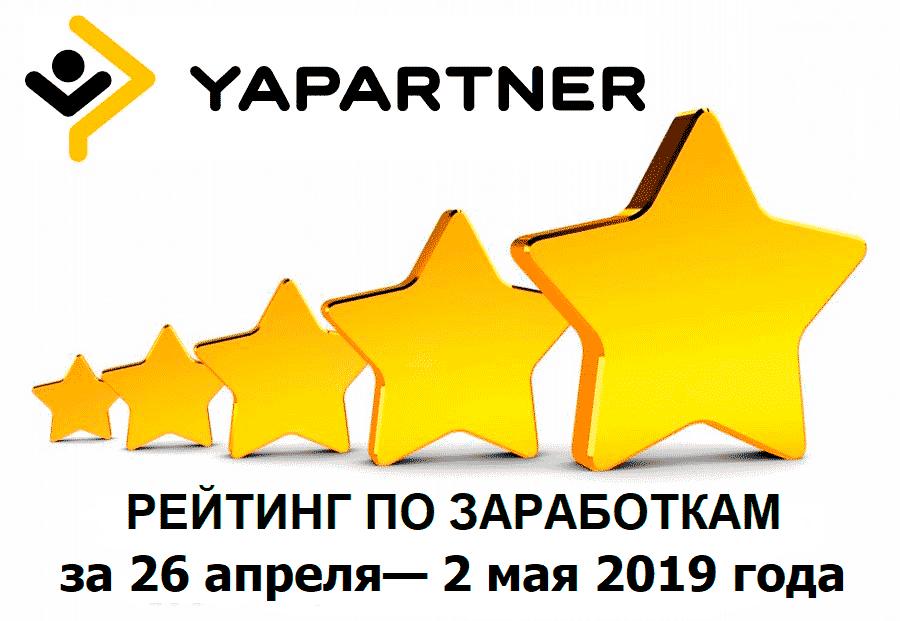 Рейтинг по заработкам Яндекс.Такси Казахстан за 26 апреля - 2 мая 2019 года
