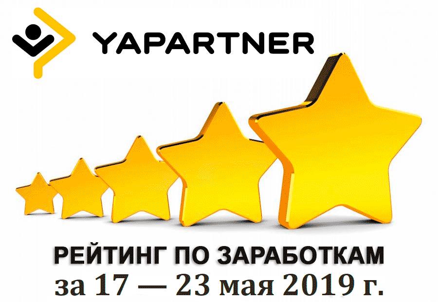 Рейтинг по заработкам Яндекс.Такси Казахстан за 17 - 23 мая 2019 года