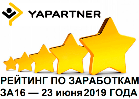 Рейтинг по заработкам водителей Яндекс.Такси Казахстан за неделю