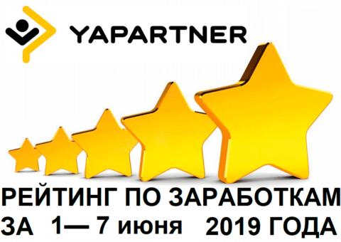 Рейтинг по заработкам Яндекс.Такси Казахстан за 1 - 7 июня 2019 года